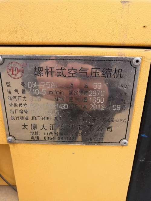 55KW空气压缩机1